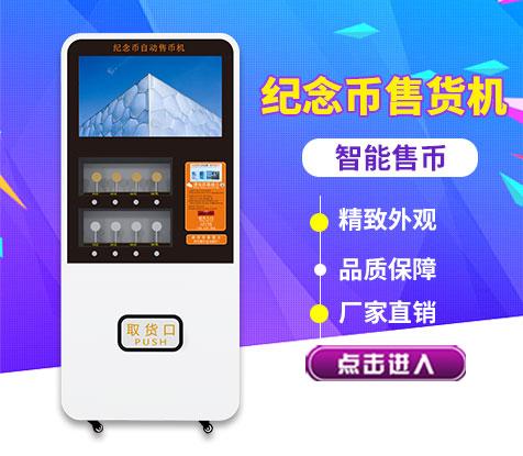 纪念币自动售币机