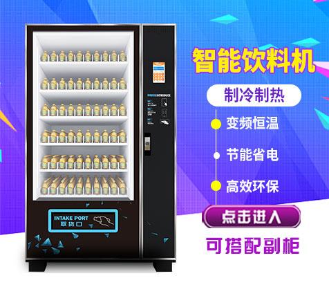 自动饮料综合无人售货机 SYD-1200