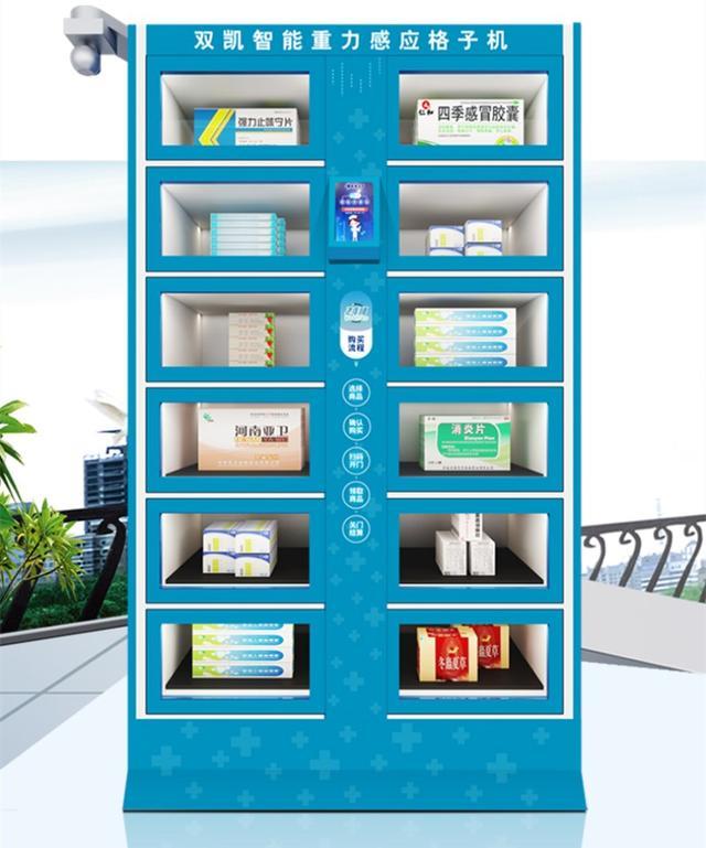 双凯智能:自动售货机和无人超市的区别?
